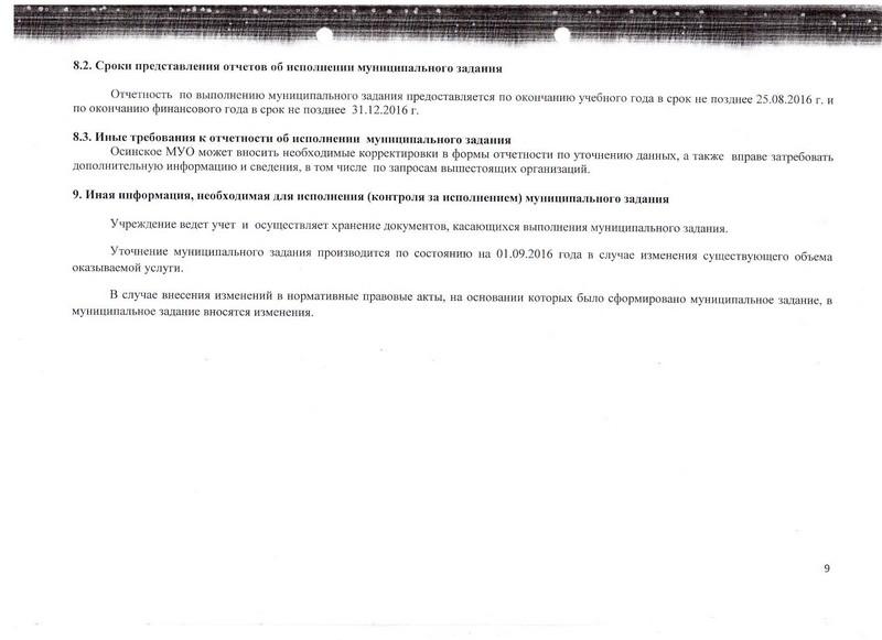 Мун.задание 010