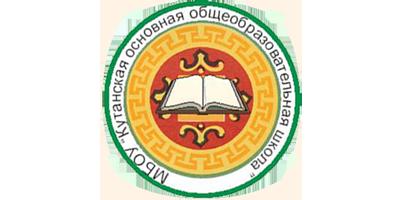 Кутанская ООШ